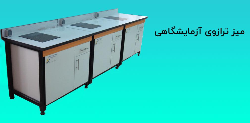 میز-ترازو-آزمایشگاهی